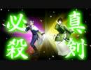 【ニコニコ動画】【MMD刀剣乱舞】青江と石切丸でおちゃめ真剣必殺を解析してみた