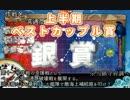 【ニコニコ動画】【艦これ】扶桑姉様と提督の二周年記念祭 ACT.3【ゆっくり実況】を解析してみた