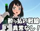 【MMDドラマフェスティバルⅣ】リンガ英雄伝説特別編【艦これMMD】