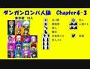 【ニコニコ動画】【ダンガンロンパ人狼】Chapter4-3を解析してみた