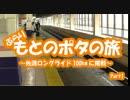 【ニコニコ動画】[自転車]佐渡ロングライド2015にぽたっと参加part1[ゆっくり]を解析してみた