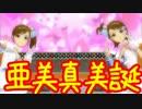 【ニコニコ動画】【亜美・真美誕生祭】 Do-Dai 【アイマス2エディテッドPV】を解析してみた
