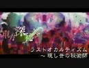 東方深秘録 楽曲集 thumbnail