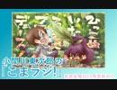 【ニコニコ動画】小間川 東次郎の「こまラジ!」第07回 公録イベント第1部を解析してみた