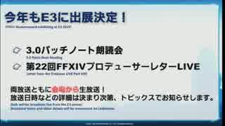 FF14 第21回プロデューサーレターLIVE 10/11