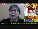 【ニコニコ動画】【桜井誠】あの青林堂が反日漫画?!&逮捕された生主ノエル少年(15)を解析してみた