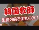 【ニコニコ動画】【韓国教師】 生徒の前で生丸のみ!を解析してみた