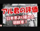 【ニコニコ動画】【アル君の評価】 日本車より優れる朝鮮車!を解析してみた