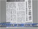 【メディアリテラシー】政府のISIL対応は適切だったが、報道が今も不適切[桜H27/5/22]