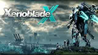 【XenobladeX】X-BT2