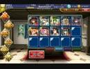 【千年戦争アイギス】 新魔水晶の守護者 神級 ☆3 白以下 覚醒1 thumbnail