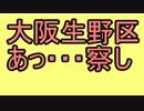 【ニコニコ動画】大阪生野区【あっ・・・察し】を解析してみた