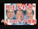 【ニコニコ動画】【韓国民の生活が第一!】民主&社民 ヘイトスピーチ規制法案提出を解析してみた