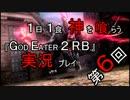 1日1食、神を喰らう『God Eater2 Rage Burst』実況プレイ 第6回