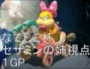【実況】マリオカート8なでしこ杯1GP目【セサミンの姉視点】 thumbnail