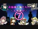 【東方卓遊戯】お猫様と猫たちの人形遊び 7【ウィッチクエスト】