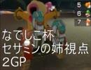 【実況】マリオカート8なでしこ杯2GP目【セサミンの姉視点】 thumbnail