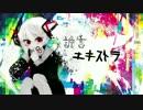 【ニコニコ動画】【VOCALOID&UTAU】譫言エキストラ【オリジナル】を解析してみた