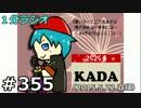 【ニコニコ動画】1分ラジオ 第355回(2015.5.22収録)を解析してみた