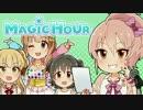 【ニコニコ動画】アイドルマスター シンデレラガールズ サイドストーリー MAGIC HOUR SP #5を解析してみた