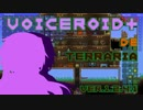 [VOICEROID+実況]VOICEROID+ DE TERRARIA Part12[結月ゆかり/弦巻マキ]
