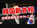 【韓国新首相】 安倍首相をスカウトニダ!