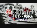 【ニコニコ動画】【フルボイス・ADV式】 殺し合いハウス:サード 第6話(終)を解析してみた