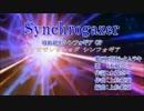 【グロンギゴゼ】Synchrogazer【グダデデリダ】
