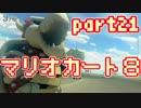 【ニコニコ動画】【実況】それなりにマリオカートエイイイイイイイイイイイイイ【part21】を解析してみた