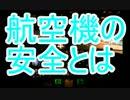 【ニコニコ動画】航空機の安全とは【内田幹樹】を解析してみた