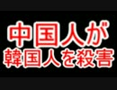 【ニコニコ動画】品川で中国人の男が男女4人を切りつける!韓国人男性が死亡 5月23日を解析してみた