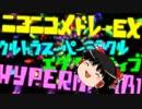 【ニコニコ動画】ニコニコメドレーEXUSMexeHYPER MIX(β)をゆっくりに歌ってもらったを解析してみた