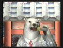 くまうた(4)  『浪漫喫茶』 唄:白熊カオス