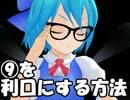 【ニコニコ動画】【MMDドラマフェフティバルⅣ】⑨を利口にする方法【東方MMD】を解析してみた