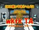 【実況】GKの使いやあらへんで!!part105【PSO2】