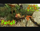 【ニコニコ動画】【実況】食人族の住まう森でサバイバル【The Forest】part48を解析してみた
