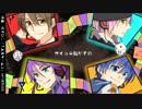 【ニコニコ動画】【キヨテル・がくぽ・VY2・KAITO】↑人生ゲーム↓【カバー】を解析してみた