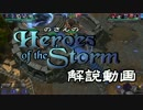 Heroes of the Stormをはじめよう!のさんのHotS紹介動画