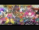 【SDVX創作メドレー】KAC2013 ULTIMATE MEDLEY -HISTO(ry を予想してみた Part.3