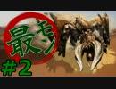 【実況】最低限文化的な狩りをするモンスターハンター4...