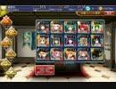 【ニコニコ動画】千年戦争アイギス 魔神降臨:炎獄のアモン ☆3 (金以下)を解析してみた