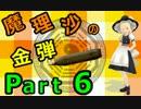 【Wot】魔理沙の金弾 一対一 《T-43》 Part6