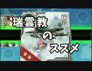 【艦これ】瑞雲教のススメ ~らくらくバシクル南西諸島~【デイリー】 thumbnail