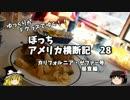 【ニコニコ動画】【ゆっくり】アメリカ横断記28 カリゼファ号 昼食編を解析してみた