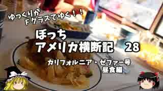 【ゆっくり】アメリカ横断記28 カリゼファ号 昼食編 thumbnail
