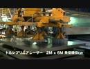 【ニコニコ動画】トルンプリニアレーザー 2M x 6M 発信機6kw|大型板金加工の赤原製作所を解析してみた