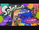 【ニコニコ動画】迫真塗装部 2液ウレタンの裏ワザ.Splatoonを解析してみた