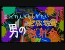 【Splatoon】イカんともしがたい男の完成披露試射会-その1-