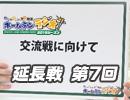 【延長戦#7】れい&ゆいの文化放送ホームランラジオ! thumbnail