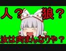 【ニコニコ動画】【ゆっくり実況】人狼 汝は肉まんなりや? 5日目の3個目を解析してみた